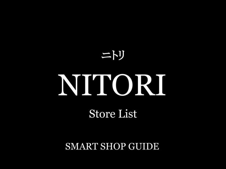 ニトリ オンライン